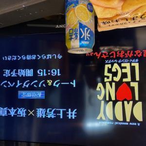 『ダディ・ロング・レッグズ』井上芳雄×坂本真綾スペシャルトーク&ソングイベントを観た
