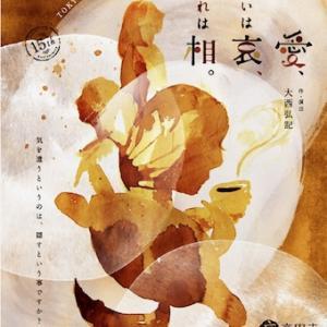 TOKYOハンバーグ「愛、あるいは哀、それは相。」を観て