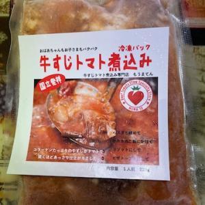 牛すじトマト煮込み専門店もうまてんの牛すじのトマト煮込みを自宅で食す