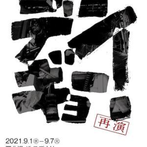 小松台東「デンギョー!」を観て