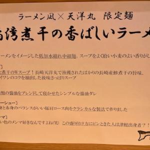 すごい煮干ラーメン凪西新宿七丁目店にて、凪×天洋丸コラボ第2弾「橘湾産煮干の香ばしいラーメン」を食す
