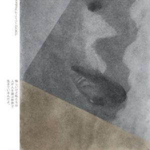TOKYOハンバーグ「朧な処で、徐に。」を観て