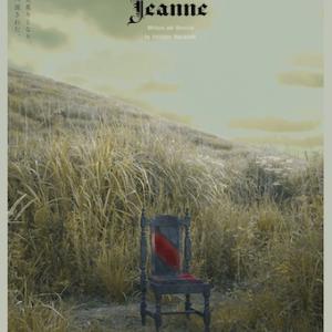 鬼の居ぬ間に「Jeanne」を観て