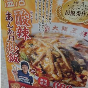 大阪王将 肉絲天津炒飯