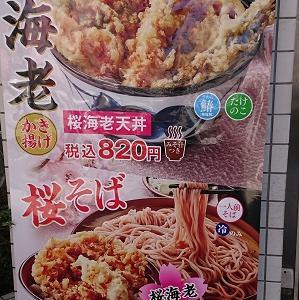 てんや 桜エビミニ丼と桜そばセット