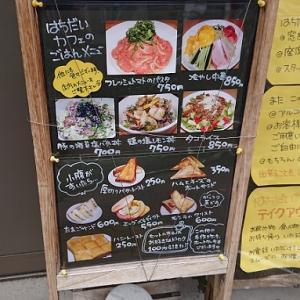 はちだいカフェ 国産豚と豆腐のさっぱり丼