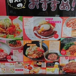 ガスト 冷麺とミニビビンバ丼