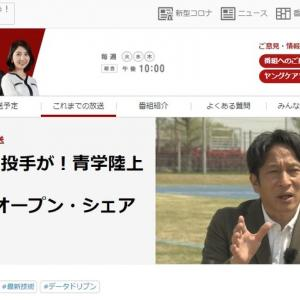 NHKクロ現 ~原監督の「オープンシェア革命」