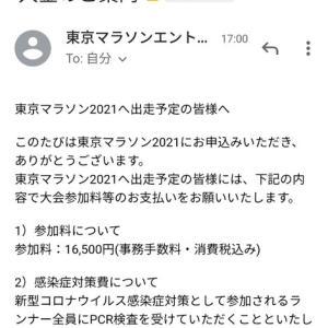 東京マラソンはランナー全員にPCR検査