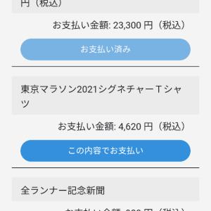 5km LT ~東京入金とオリ・チケット再抽選