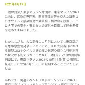 東京2021は3月に延期、2022中止