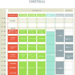 キャバリアフェスティバル当日のコンテンツ紹介