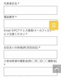 【はだかんぼ撮影会】予約方法の変更/2月開催受付について