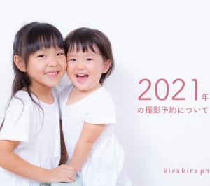 【お知らせ】2021年の撮影予約について