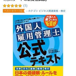 注目の資格!『外国人雇用管理士』のテキストが発売!