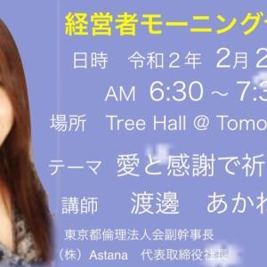 東京都ひの多摩倫理法人会で講話します!