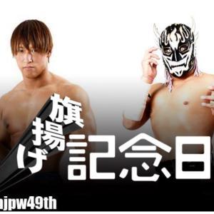 新日本プロレス《旗揚げ記念日》は3月4日!