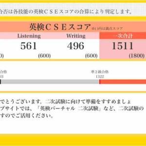 英検準2級 ~一次試験結果~