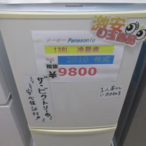 138L 冷蔵庫!!