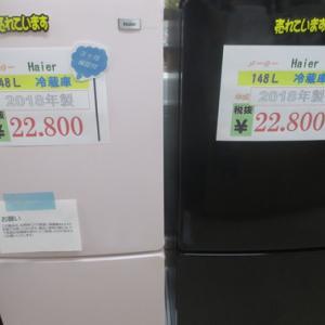 OUTLET 148L 2ドア 冷蔵庫