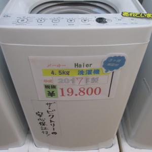 4.5kg 洗濯機!!