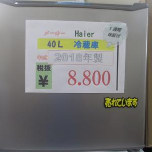 40L 1ドア 冷蔵庫(Haier)