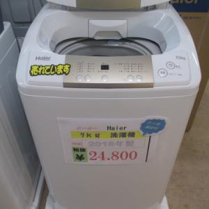 7kg  洗濯機 Haier 2018年製!!