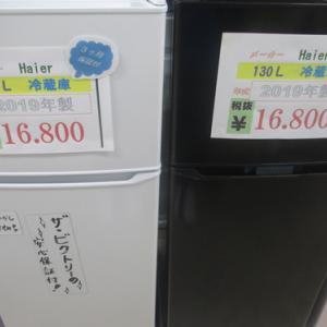 130L  2ドア 2019年式 冷蔵庫!!