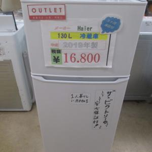 130L 2ドア 2019年式 直冷式冷蔵庫 ラスト1点