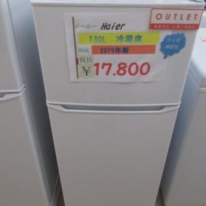 130L 2ドア 2019年式 直冷式冷蔵庫!!