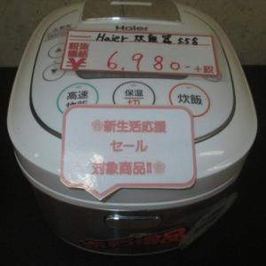 5.5合炊き炊飯器!!2019年製!!