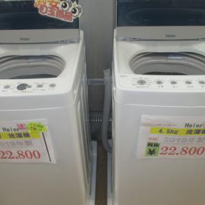 4.5kg 洗濯機!新品!1年保証付!