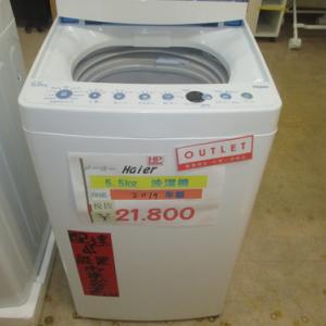 Haier(ハイアール) 5.5kg 2019 洗濯機