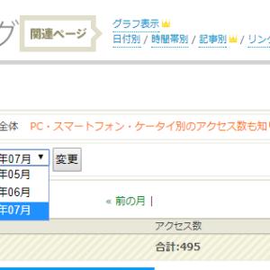 JUGEMブログのアクセス解析から「検索ワード」が消えた話