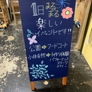 立看板に文字が入りました❗★当店スタッフの手書き