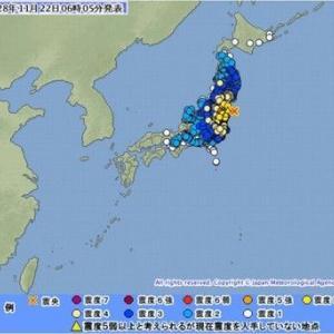 2016年11月22日 午前5時59分ごろ 福島県沖を震源とするマグニチュード7.4の地震発生