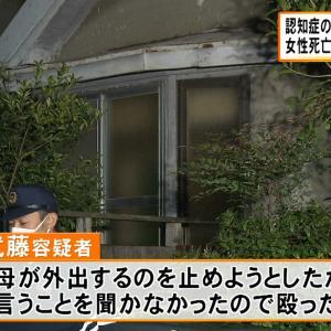 【愛知】「外出止めようと…」認知症で徘徊繰り返す老母に暴行 その後死亡 60歳息子逮捕 名古屋市