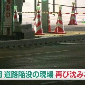 博多駅前 再び道路7センチほど沈み込む 通行止めに