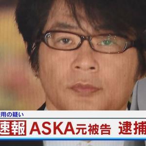【速報】覚醒剤使用の疑い ASKA元被告を逮捕へ 本人は事実否定のブログを投稿