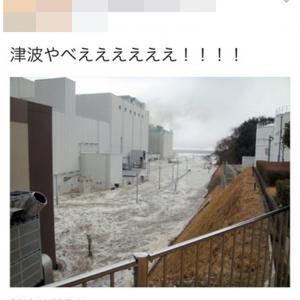 【Twitter】東日本大震災の写真使い「津波やべええええええ」 宮城・福島の津波警報でデマ
