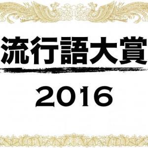 【話題】流行語大賞候補30語が発表 ゲス不倫、PPAP、君の名は。、保育園落ちた日本死ね etc