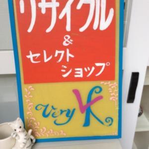 東京都中央区八丁堀  洋服 お直し リメイク