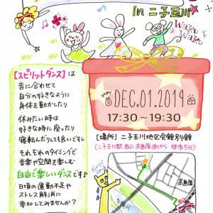 【スピリットダンスin二子玉川】 vol.15