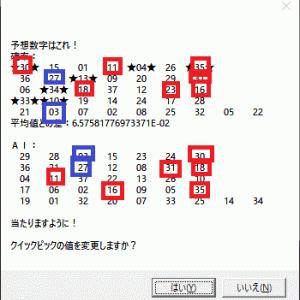 第347回ロト7予想の参考情報