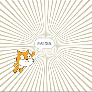 2020/11/24 今日の四字熟語(自作プログラムによる自動生成)
