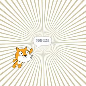 2021/6/21 今日の四字熟語(自作プログラムによる自動生成)