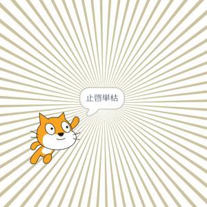 2021/7/31 今日の四字熟語(自作プログラムによる自動生成)