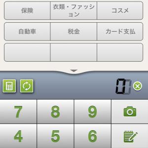 【不具合】おカネレコプレミアム4.7.0をご利用のお客様へ