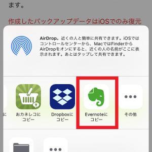 【機能】Evernoteにバックアップデータを保存する方法(iOS)