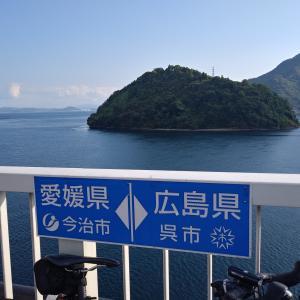 初とびしま海道ポタ